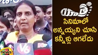 Sabitha Indra Reddy Emotional Words On YSR Yatra Movie | Yatra Telugu Movie | YSR Biopic |Mango News - MANGONEWS