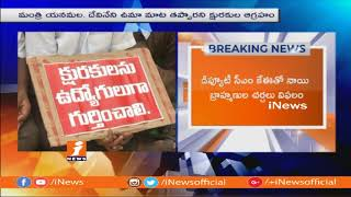 Nayi Brahmins Call For State Wide Bandh After Talk Fail With KE Krishnamurthy | iNews - INEWS