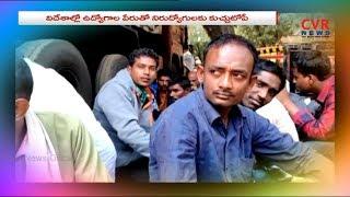 విదేశాల్లో ఉద్యోగం పేరుతో మోసం : Visakhapatnam Police Busted Fake Job Racket | CVR News - CVRNEWSOFFICIAL