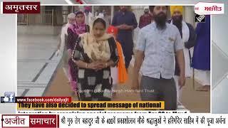 video : Amritsar - श्री गुरु तेग बहादुर जी के 400th प्रकाशोत्सव मौके Devotees ने Harimandir Sahib में की पूजा