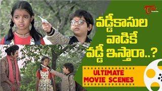 వడ్డీ కాసుల వాడికే వడ్డీ ఇస్తారా..? | Telugu Movie Ultimate Scenes | TeluguOne - TELUGUONE