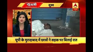 Twarit Dukh:Police Recruitment Exam: Students spend their night on roads in Moradabad - ABPNEWSTV