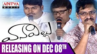 Vanavillu Releasing on Dec 08th    Vanavillu Movie    Pratheek, Shravya Rao    Lanka Prabhu Praveen - ADITYAMUSIC
