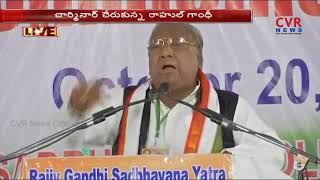 V Hanumantha Rao Speech | Telangana Congress Public Meeting Hyderabad In Old City | CVR NEWS - CVRNEWSOFFICIAL