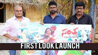 Santha Movie First Look Poster Launch By Sukumar | TFPC - TFPC