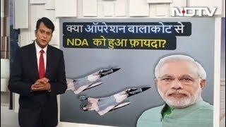 सिंपल समाचार: क्या 'ऑपरेशन बालाकोट' से NDA पर भरोसा बढ़ा? - NDTV