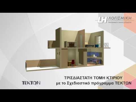 Tekton - Τρισδιάστατη τομή κτιρίου.