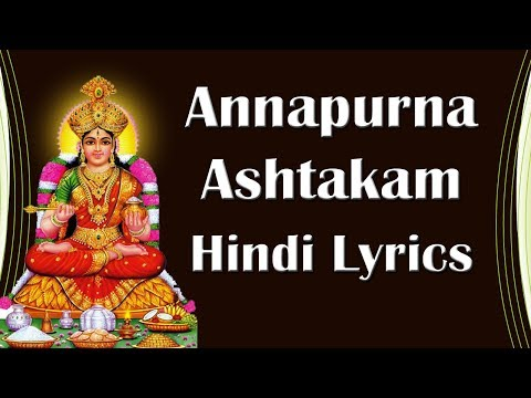 Annapurna Ashtakam  Hindi  Lyrics - Devotional Lyrics - Easy to Learn