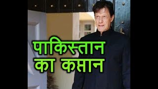 ABP News LIVE | Pakistan | PTI | Imran Khan to be sworn in as Prime Minister today - ABPNEWSTV