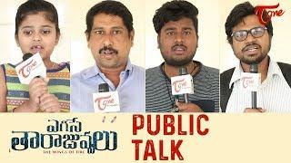Egise Tarajuvvalu Public Talk | Priyadarshi | Yashwanth | Hasini | Mahesh Kathi - TELUGUONE