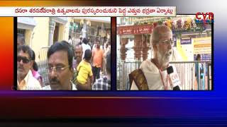 Sharan Navaratri Utsav begins At Kanaka Durga Temple At Vijayawada | CVR News - CVRNEWSOFFICIAL