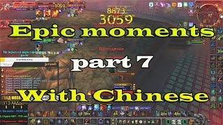 Эпичные моменты с китайцем - часть 7