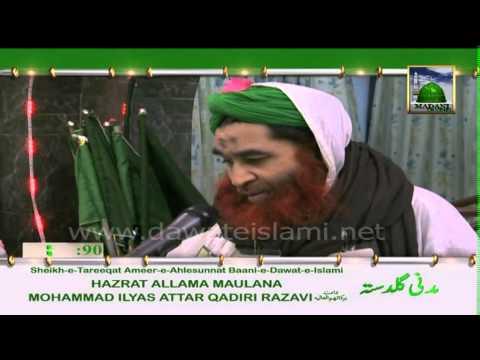 Tips for Health of Ilyas Qadri - How to decrease Weight - Motapay ka Ilaj