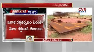 Visakhapatnam People Protests for Mines | CVR News - CVRNEWSOFFICIAL