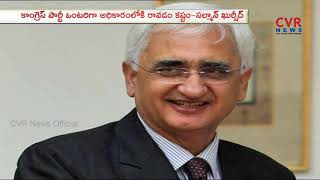 Congress Leader Salman Khurshid Sensational Comments On Elections 2019 l CVR NEWS - CVRNEWSOFFICIAL