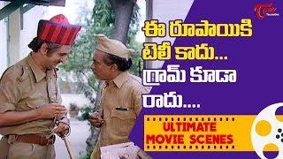 ఈ రూపాయికి టెలీ కాదు.. గ్రామ్ కూడా రాదు | Ultimate Movie Scenes | TeluguOne - TELUGUONE