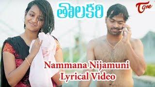 THOLAKARI | Nammana Nijamuni Lyrical Video | by Vishwanath Goud, Vamshi Krishna - TeluguOne - TELUGUONE