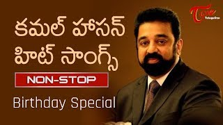 Kamal Haasan All Time Hit Songs | Telugu Movie Video Songs Jukebox | TeluguOne - TELUGUONE