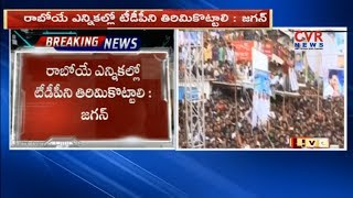 YS Jagan Praja Sankalpa Yatra On Day 255 | Vizag | CVR NEWS - CVRNEWSOFFICIAL