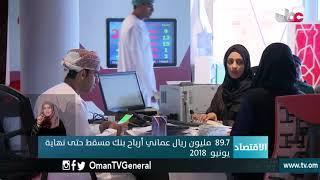 89.7 مليون ريال عماني أرباح بنك مسقط حتى نهاية يونيو 2018