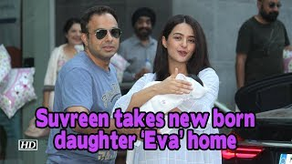 Suvreen Chawla takes new born daughter Eva home - IANSLIVE