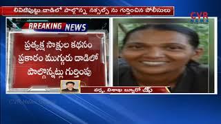 Araku Police Revealed Photos of Maoists | MLA Kidari sarveshwar Rao Incident | CVR NEWS - CVRNEWSOFFICIAL