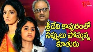 Sridevi Boney Kapoor's Relationship in Trouble - TELUGUONE