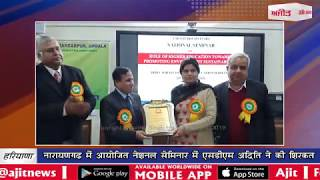 video : नारायणगढ में आयोजित नेशनल सेमिनार में एसडीएम अदिति ने की शिरकत
