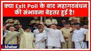 क्या Exit Poll के बाद महागठबंधन की संभावना बेहतर हुई है ? - ITVNEWSINDIA
