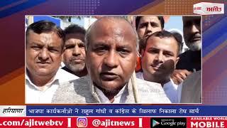 video:रादौर:भाजपा कार्यकर्ताओ ने राहुल गांधी व कांग्रेस के खिलाफ निकाला रोष मार्च