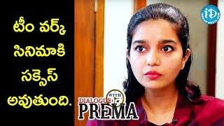 టీం వర్క్ సినిమాకి సక్సెస్ అవుతుంది - Swathi Reddy || Dialogue With Prema || Celebration Of Life - IDREAMMOVIES