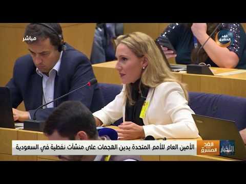 الأمين العام للأمم المتحدة يدين الهجمات على منشآت نفطية في السعودية