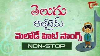 తెలుగు మెలోడీ సాంగ్స్ | Telugu All Time Melody Hit Songs | Old Telugu Songs Jukebox - TELUGUONE