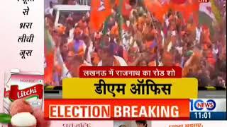 Rajnath Singh holds mega roadshow in Lucknow - ZEENEWS