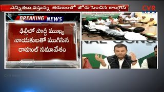 Congress President Rahul Gandhi Meeting Ends with All State PCC's and CLP's | Delhi | CVR News - CVRNEWSOFFICIAL