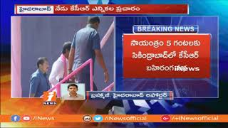 KCR Today Election Campaign Schedule | KCR To Address TRS Public Meeting at Secunderabad | iNews - INEWS