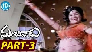 Manchivaadu Full Movie Part 3 || ANR, Kanchana, Vanisree || V Madhusudana Rao - IDREAMMOVIES