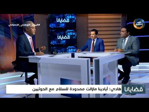 قضايانا | هل سيشعل اغتيال محسن زاده المنطقة؟.. الحلقة الكاملة (2 ديسمبر)