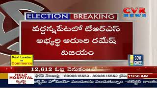 Harish Rao wins from Siddipet | Sarve Satyanarayana lose | Telangana Elections Results  | CVR News - CVRNEWSOFFICIAL