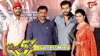 Indrasena Movie Success Meet | Vijay Antony, Diana Champika | Mahima - TELUGUONE