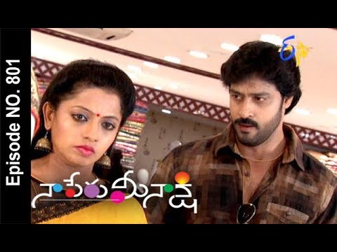 Naa Peru Meenakshi | 16th August 2017| Full Episode No 801 | ETV Telugu | cinevedika.com