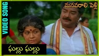 Manavarali Pelli Movie Songs - Ghallu Ghallu  | Harish | Soundarya - RAJSHRITELUGU