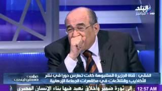 فيديو.. مصطفى الفقي: كنت أعامل جمال مبارك كرئيس.. وقطر تعادي مصر  | المصري اليوم