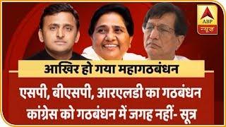 Mahagathbandhan has no existence: Amit Shah - ABPNEWSTV