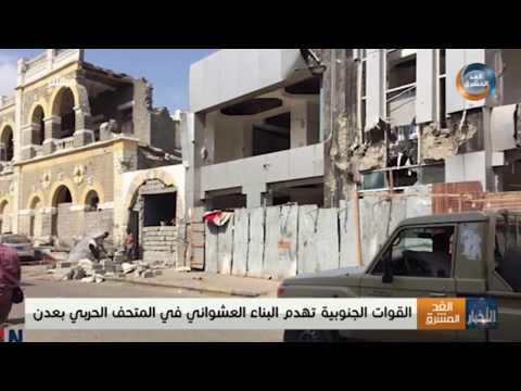 القوات الجنوبية تهدم البناء العشوائي في المتحف الحربي بعدن