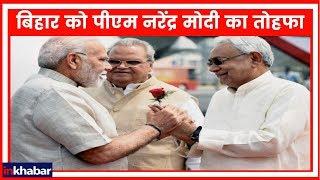 Lok Sabha Elections 2019: बिहार को आज पीएम नरेंद्र मोदी 33 हजार करोड़ की सौगातें - ITVNEWSINDIA