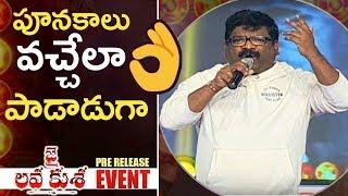 Lyricist Chandrabose Singing Raavana Song On Stage @ Jai Lava Kusa Pre Release Event | TFPC - TFPC