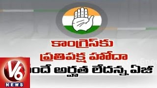 Congress cannot be the opposition leader in Lok Sabha - AG Mukul Rohatgi - V6NEWSTELUGU