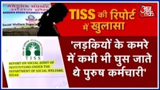Shocking! TISS Report On Muzaffarpur Shelter Home Reveals Girls Were Abused Every Single Day - AAJTAKTV