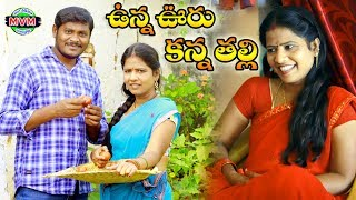 Raithu Emotional Telugu Short Film By Mana Video Muchatlu - YOUTUBE